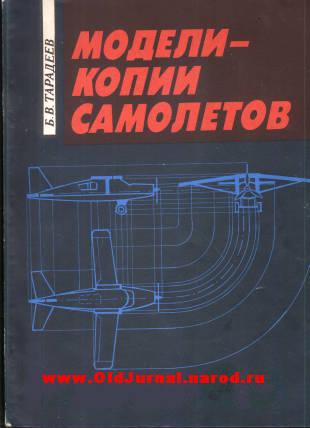Публикуется ряд схем самолетов