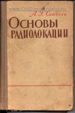 Богомолов а основы радиолокации 1954