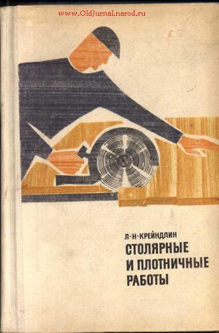 Столярные Работы Учебник