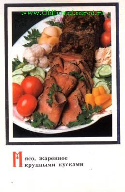Открытки кулинария